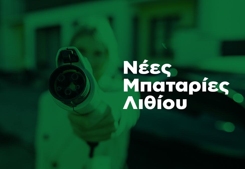 Νέες Μπαταρίες Λιθίου Ηλεκτρικό Αυτοκίνητο EcoCar