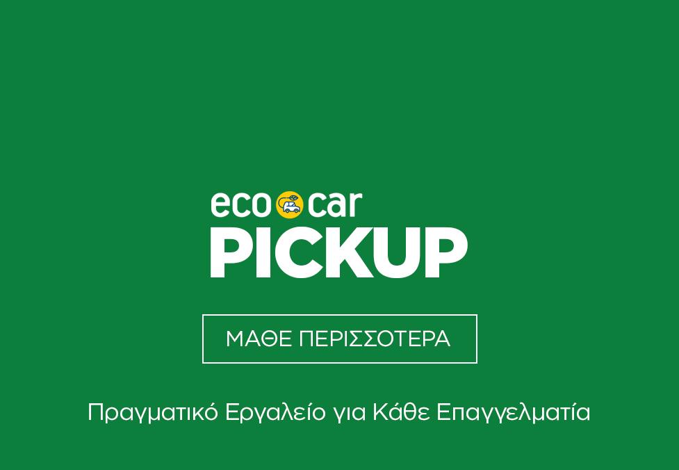 Ecocar Pickup Ηλεκτρικό Επαγγελματικό Αυτοκίνητο Pickup