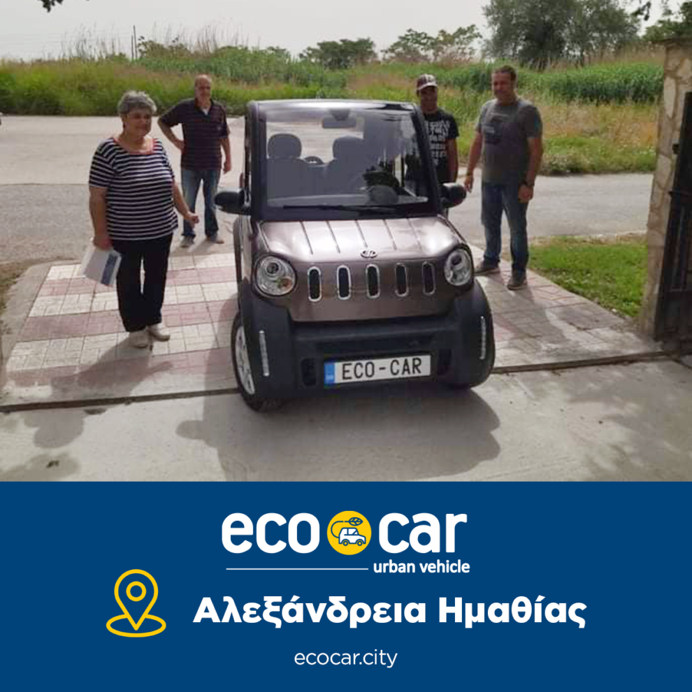 ecocar ηλεκτρικό αυτοκίνητο αλεξανδρεια ημαθιας